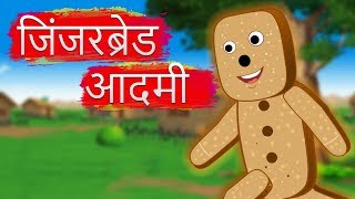 जिंजरब्रेड आदमी | The Ginger Bread Man Story | Hindi Fairy Tales | Fairy Tales For Kids