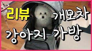 강아지 유모차와 이동가방 이용후기  강아지 동반여행 필…