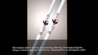Венчальные свечи на http://svechy-vosk.ru/