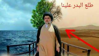 طلع البدر علينا / عوده السيد القائد من أرض الحجاز /يلا وينهم المضغوطين موتو قهر