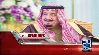 News Headlines | 5:00 AM | 21 Oct 2018 | 24 News HD
