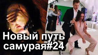 Новый путь самурая-24: Скандал на московской свадьбе. Возвращение в Челябинск