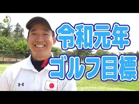 ゴルファー80人に聞きました「令和元年のゴルフの目標を教えてください!」【ringolfオープン紫会場】