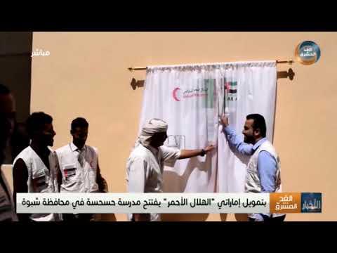 بتمويل إماراتي.. الهلال الأحمر الإماراتي يفتتح مدرسة حسحسة في محافظة شبوة