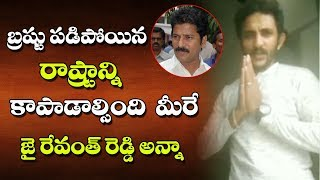 Revanth Reddy Fan Emotional Video | #RevanthReddy | Dot News