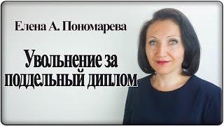 Увольнение за поддельный диплом - Елена А. Пономарева