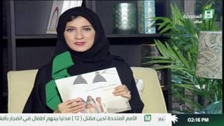 برنامج حياتنا  فقرة بنت بلادي