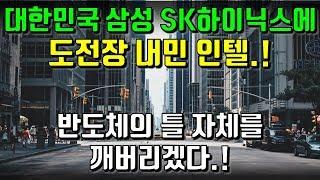 대한민국 삼성 SK하이닉스에 도전장 내민 인텔.! 반도체의 틀 자체를 깨버리겠다.!