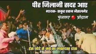 Shah Jilani Sadar Aahe   Sakur Khan Jaislmer Superhit Song In Punjasar 🔴