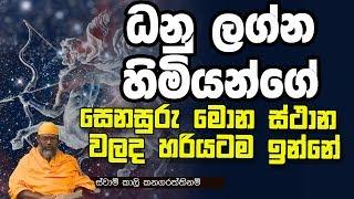 ධනු ලග්න හිමියන්ගේ සෙනසුරු මොන ස්ථාන වලද හරියටම ඉන්නේ | Piyum Vila | 06-11-2019 | Siyatha TV