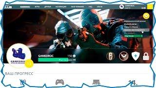 как поменять ник в uplay рассказывает GAMEDROC
