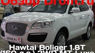 Hawtai Boliger 2016 1.8T (160 л.с.) 2WD MT Luxe - видеообзор
