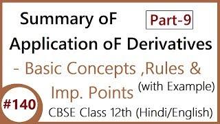 #140 Part-9 Summary of Application of Derivatives | CBSE Class 12 (Hindi/English)