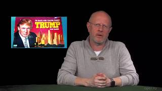 Гоблин - Про Дональда Трампа, Норвегию и F-52