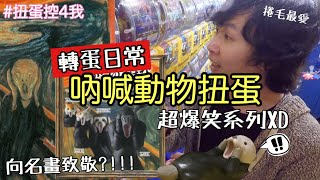 【扭蛋控4我】這些動物到底在驚恐什麼啦XDD/gachapon in Taiwan/どうぶつのさけび