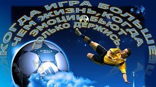 Всемирный день футбола.Когда игра больше чем жизнь,когда эмоции бьют только держись