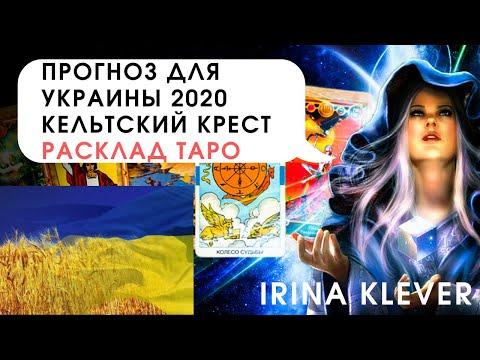 Таро #прогноз для Украины 2020 год #кельтский #крест