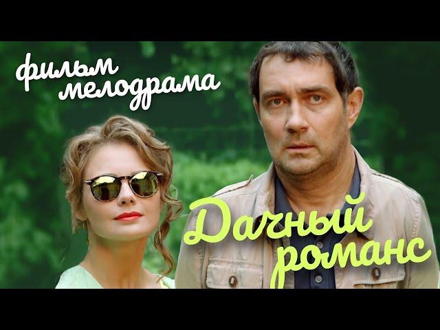 Дачный романс / Фильм HD