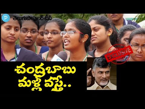 Chandrababu Naidu will develop Vijayawada like Hyderabad | Student Talk