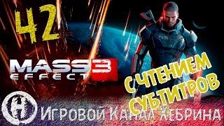 Прохождение Mass Effect 3 - Часть 42 - История Цербера (Чтение субтитров)