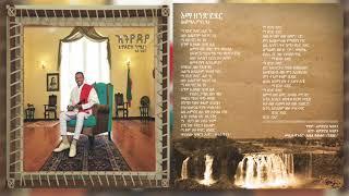 Teddy Afro - Amsale Tobit (Emma Zend Yeder) - እማ ዘንድ ይደር (አምሳለ ጦቢት)
