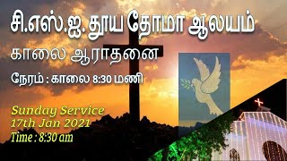 Sunday Service, CSI St. Thomas Church, Saidapet. (17th January, 2021 8:30am)