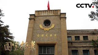 《国宝档案》 20190812 延安精神放光芒——延安杨家岭| CCTV中文国际