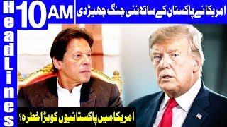America adds Pakistan to blacklist | Headlines 10 AM | 12 December 2018 | Dunya News