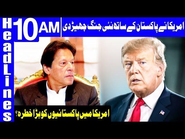 America adds Pakistan to blacklist   Headlines 10 AM   12 December 2018   Dunya News