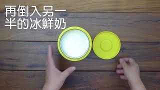天然優格簡單作|無糖、無添加、低熱量|製作優格、自製優格|不插電優格機|DIY Yogurt