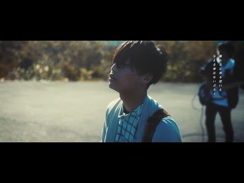 Wonder Wall「声を枯らして」MusicVideo