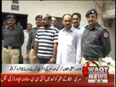 Lahore Police Arrest Fake Currency Makers News Package 15 September 2012