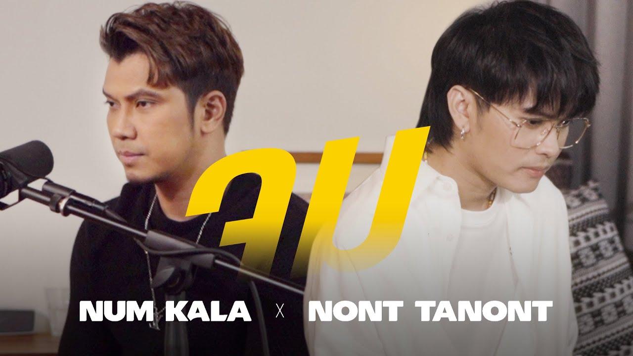 จม - NUM KALA x NONT TANONT「Live Version」