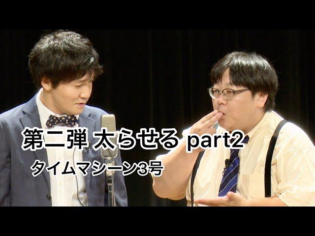 【公式】タイムマシーン3号 漫才「第二弾 太らせる part2」
