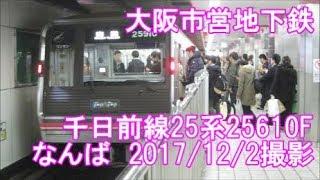 <大阪市営地下鉄>千日前線25系25610F なんば 2017/12/2撮影