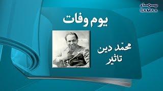 Muhammad Din Taseer   Urdu Poet   SAMAA TV - 30 November 2018