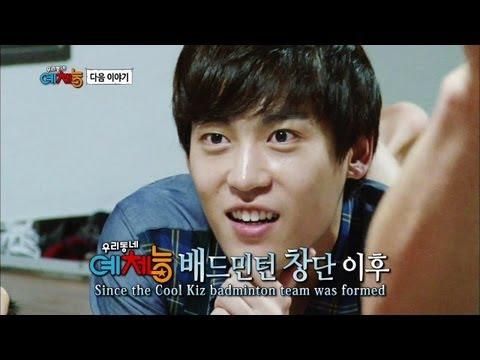 Cool Kiz on the Block | 우리동네 예체능 - The 4th badminton match (2013.09.17)