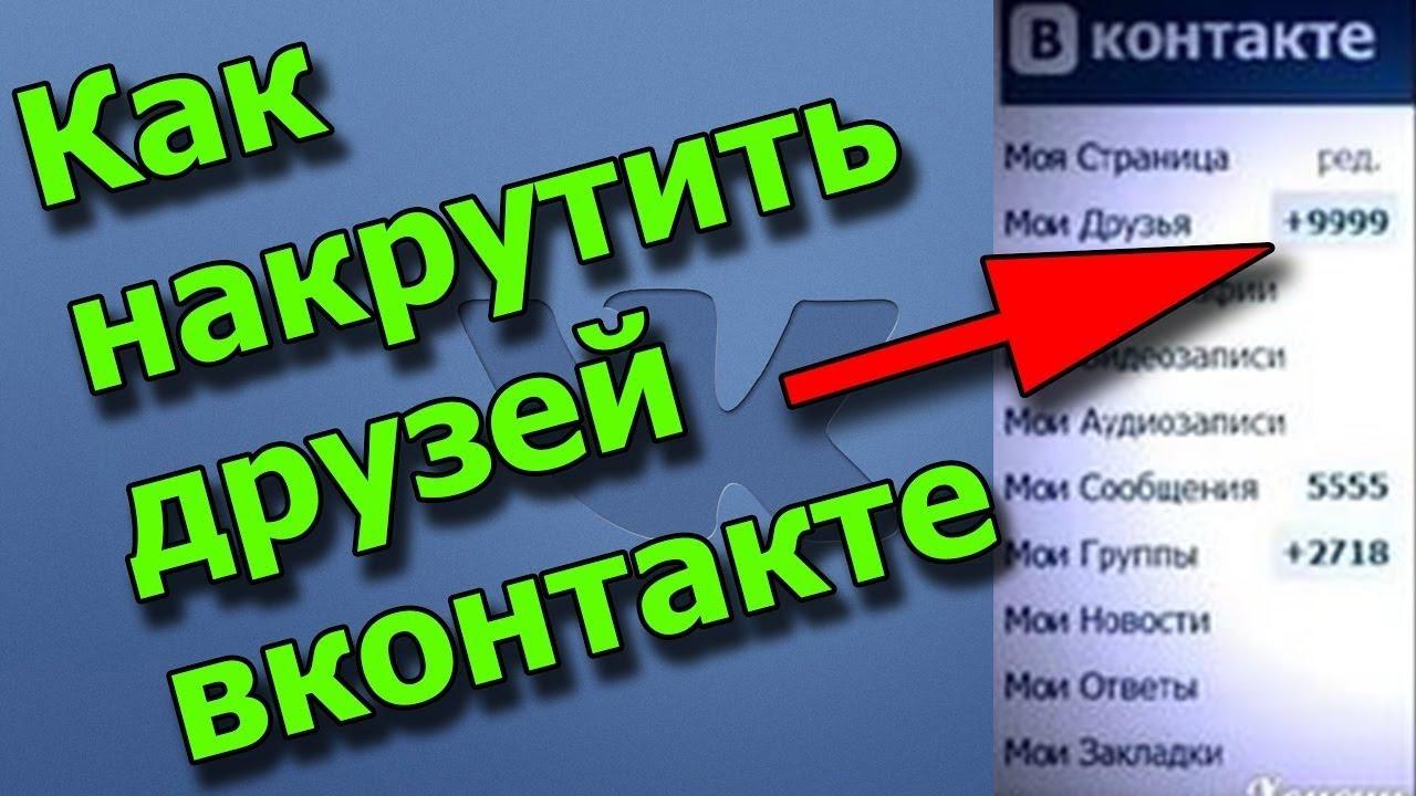 Как накрутить друзей ВКонтакте бесплатно - НАКРУТКА ДРУЗЕЙ ...