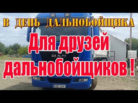 pozdravlenie-s-dnem-dalnobojshika-otkritki foto 19
