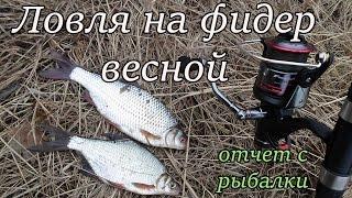 Ловля на фидер весной. Рыбалка на Десне(Ловля плотвы весной на Десне на фидер сильно отличается от летней. Рыбачили мы на фидеры, удилища, катушки,..., 2016-03-23T21:42:54.000Z)