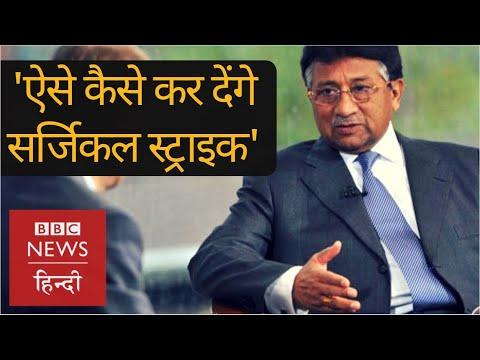 Pervez Musharraf talks about India-Pakistan tension and solutions (BBC Hindi)