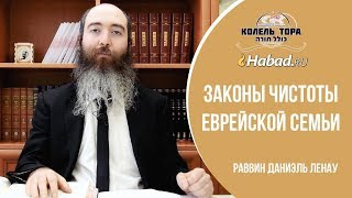 Введение к теме законов чистоты еврейской семьи. Урок 1
