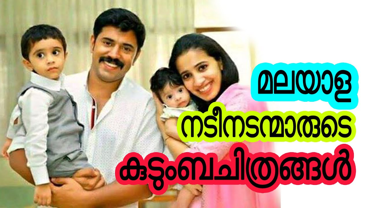 Family Photos Of Malayalam Film Stars 2016 Youtube
