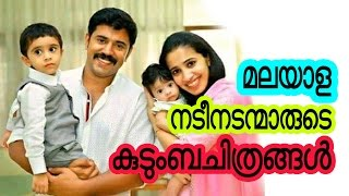 Family Photos of Malayalam Film Stars 2016