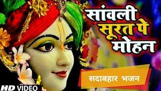 Sanwali Surat Pe Mohan Dil Deewana Ho Gaya | सांवली सूरत पे मोहन | Krishna Bhajan Sanwali Surat