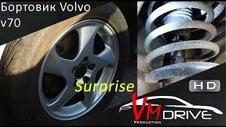 Бортовик Volvo v70: Меняем колёса и находим сюрприз от volvo