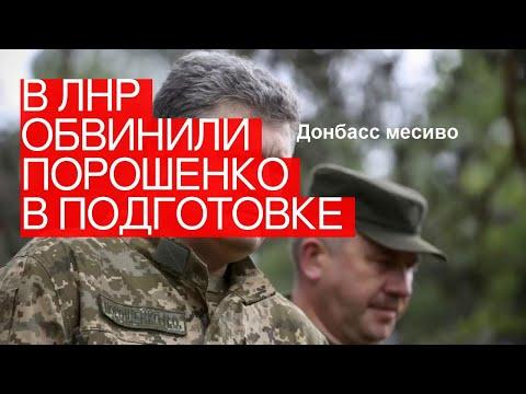 ВЛНРобвинили Порошенко вподготовке провокации ради нового военного положения