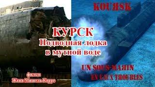 Запрещённый к показу в РФ документальный фильм: Курск. Подводная лодка в мутной воде.