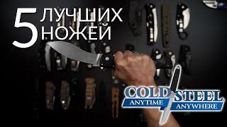 Топ 5 ножей Cold Steel