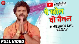 यूट्यूब पे खोल दी चैनल YouTube Pe Khol Di Channel | Full Video | Khesari Lal Yadav Bol Bam Song